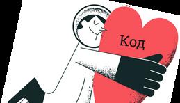Человек обнимает сердце с надписью код