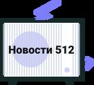 Радио с заголовком 'Новости 512'
