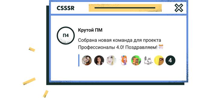 Изображение страницы сайта с аватарами членов проектной команды