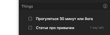 Скриншот из приложения по созданию задач на день